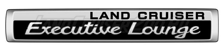 Эмблема Executive Lounge Toyota Land Cruiser 200